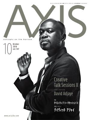 AXIS 147号 9月1日発売です!