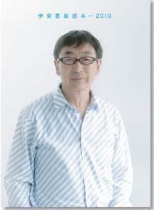 新刊案内 二川幸夫 企画・編集『伊東豊雄読本 2010』