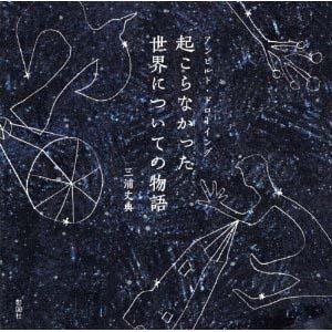 新刊案内 三浦丈典 著『起こらなかった世界についての物語―アンビルト・ドローイング』