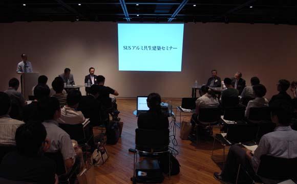 SUSアルミ共生セミナー開催「攻めのリニューアルの時代へ」
