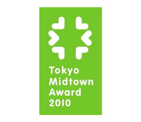 Tokyo Midtown Award 2010 デザインコンペ募集開始!