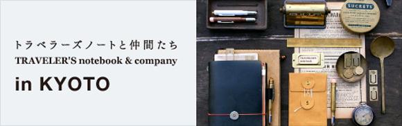 「トラベラーズノートと仲間たち in KYOTO」展が開催