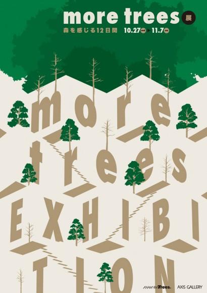 六本木のAXISビルを会場に「more trees展」が始まります!