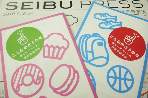 AXISモバイルトークセッション5「廣村正彰さんと行く、西武池袋本店こんなのどうかなプロジェクト」レポート