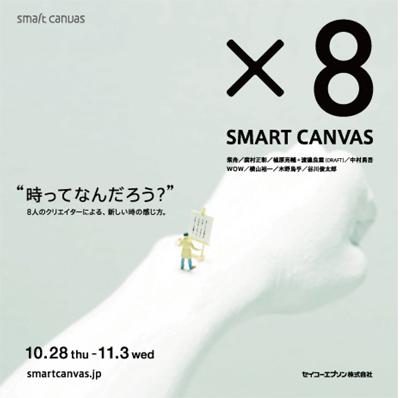 8人のクリエイターが参加したセイコーエプソンの新しいコンセプトウォッチ「SMART CANVAS」