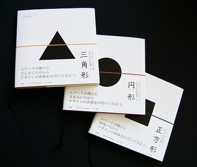 AXISトークセッション「阿部雅世が語るブルーノ・ムナーリのまる、さんかく、しかく」参加者募集