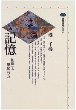 和田精二(湘南工科大学教授)書評:港 千尋 著『記憶―「創造」と「想起」の力 』