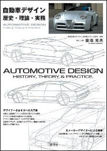 新刊案内 釜池光夫 著『自動車デザイン 歴史・理論・実務』