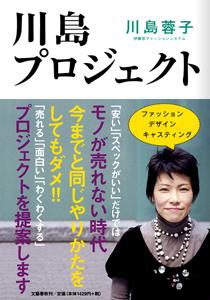 新刊案内 川島蓉子 著『川島プロジェクト』