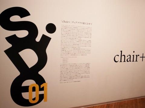 SIDE 01「chair+(チェアプラス)」展に見る、椅子を題材にしたデザイナーからのメッセージ