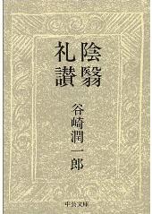 深澤直人(デザイナー)書評: 谷崎潤一郎 著『陰翳礼讃 』