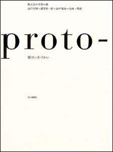 新刊案内 山口信博、緒方慎一郎、山中俊治 企画・構成『proto-  紙のいきづかい』