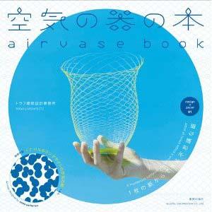 新刊案内 トラフ建築設計事務所 著『空気の器の本』