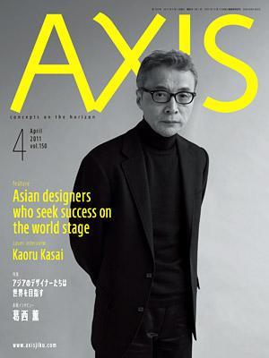 AXIS 150号 3月1日発売です!