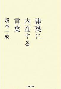 新刊案内 坂本一成 著『建築に内在する言葉』