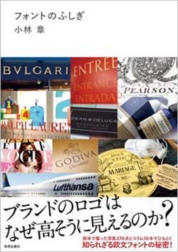 新刊案内 小林章 著『フォントのふしぎ』