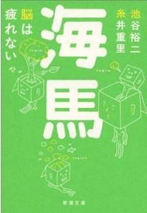 深澤直人(デザイナー)書評:池谷裕二、糸井重里 著『海馬 脳は疲れない 』
