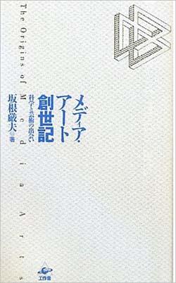 新刊案内 坂根巌夫 著『メディア・アート創世記 科学と芸術の出会い』