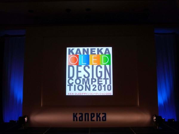 カネカOLEDデザインコンペティション2010の表彰式が行われました。