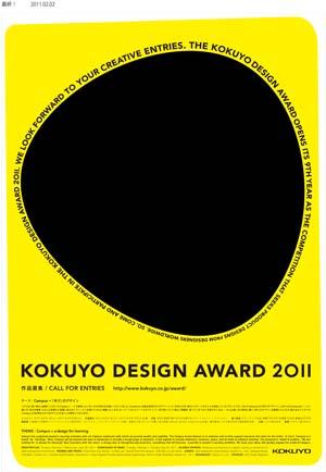 コクヨデザインアワード2011が1年間の充電期間を経て今年から再スタート