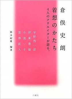 新刊案内 平野啓一郎、伊東豊雄、小池一子、深澤直人 著『倉俣史朗着想のかたち 4人のクリエイターが語る…