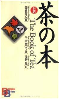 竹原あき子(デザイナー・和光大学教授)書評: 岡倉天心 著『茶の本』