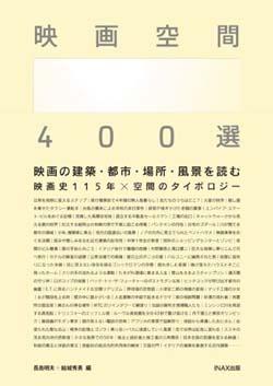 新刊案内 長島明夫+結城秀勇 編『映画空間 400選』