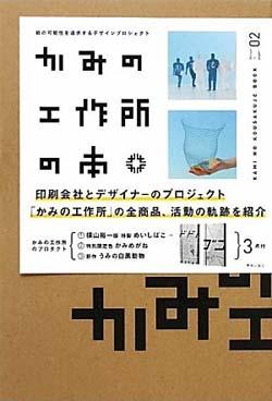 新刊案内 かみの工作所 著『かみの工作所の本 紙の可能性を追求するデザインプロジェクト』