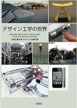 新刊案内 芝浦工業大学 デザイン工学部 編『デザイン工学の世界』