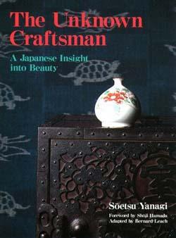 竹原あき子(デザイナー、和光大学教授)書評: 柳宗悦 著『The Unknown Craftsman』