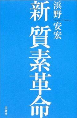 柴田文江(デザイナー)書評:浜野安宏 著『新 質素革命』