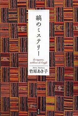 新刊案内 竹原あき子 著『縞のミステリー』