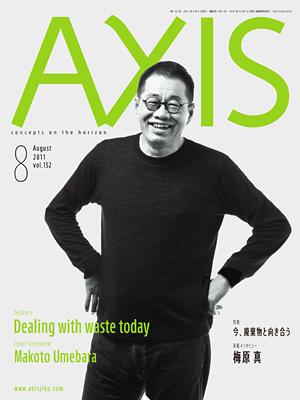 AXIS 152号は7月1日発売です。