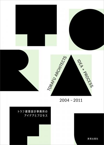 新刊案内 トラフ建築設計事務所 著『TORAFU ARCHITECTS 2004-2011 トラフ建築設計事務所のアイデアとプロ…