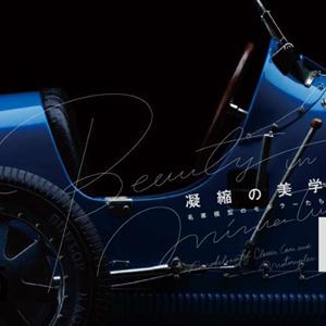 新刊案内 INAXギャラリー企画委員会編『凝縮の美学 名車模型のモデラーたち』