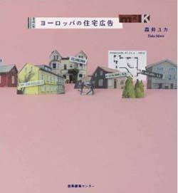 新刊案内 森井ユカ 著『ヨーロッパの住宅広告』
