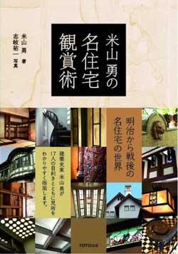 新刊案内 米山勇 著『米山勇の名住宅観賞術』