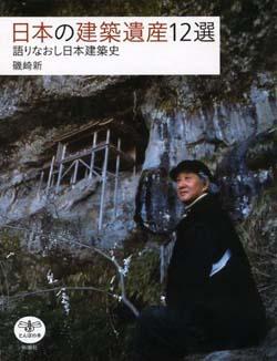 新刊案内 磯崎新 著『日本の建築遺産12選―語りなおし日本建築史』