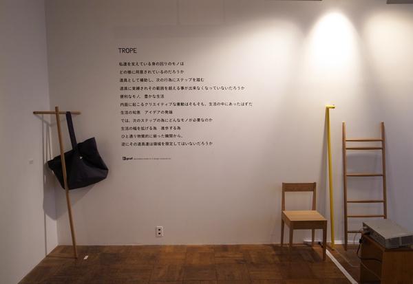 graf、東京で「TROPE」を発表
