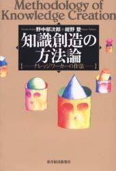 深澤直人(デザイナー)書評:野中郁次郎・紺野登 著『知識創造の方法論』