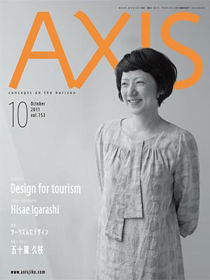 AXIS 153号好評発売中です。