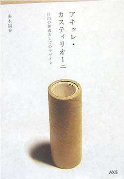 深澤直人(デザイナー)書評: 多木陽介 著『アキッレ・カスティリオーニ 自由の探求としてのデザイン』