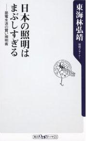 新刊案内 東海林弘靖 著『日本の照明はまぶしすぎる 節電生活の賢い照明術』