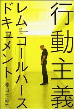 深澤直人(デザイナー)書評: 瀧口範子 著『行動主義―レム・コールハースドキュメント』