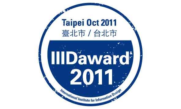 情報デザインの国際コンペ「IIID AWARD 2011」 作品募集中