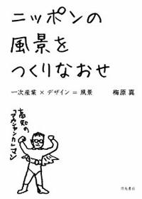 新刊案内 梅原真著『ニッポンの風景をつくりなおせ―一次産業×デザイン=風景』