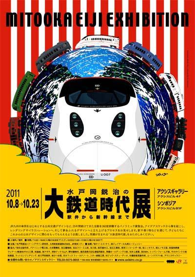水戸岡デザインを東京・六本木で体感 「水戸岡鋭治の大鉄道時代展 駅弁から新幹線まで」が開催