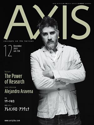 AXIS 154号は11月1日発売です!