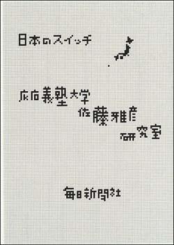 深澤直人(デザイナー)書評: 慶應義塾大学 佐藤雅彦 研究室 著『日本のスイッチ』