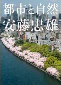 新刊案内 安藤忠雄 著『安藤忠雄 都市と自然』